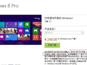 Windows 8涨价700% 成绩平平收费模式亟待转变