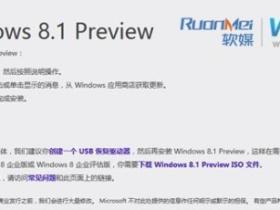 实战:如何将Win8升级至Win8.1预览版