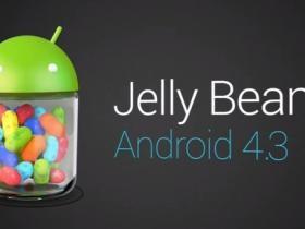 Android 4.3发布 新增4大改变25日推送升级