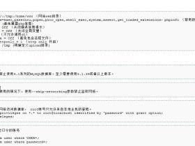 PHP Liunx 服务安全防范方案