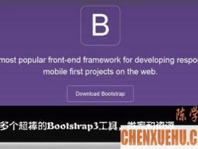 20多个超棒的Bootstrap3工具,类库和资源