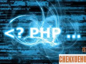 8个与安全相关的PHP函数