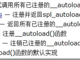 PHP AutoLoad 自动加载机制分析实践