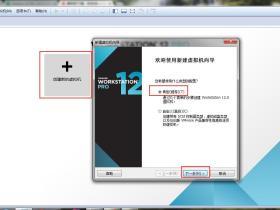 使用Workstation 12 Pro 安装 CentOS-6.8(上)