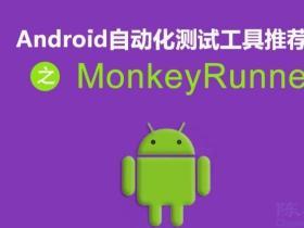 monkeyrunner 安装应用,卸载应用,截图功能实例代码