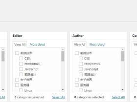 WordPress限定不同用户可查看、发布和编辑的文章分类