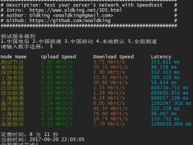 测试Linux VPS、服务器国内节点速度参数