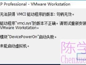 VMware:无法获得VMCI 驱动程序的版本: 句柄无效。