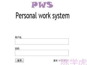 新版工作系统(PWS)正式切换