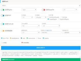 服务器环境软件推荐 – oneinstack