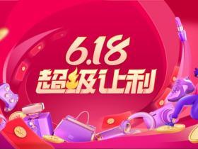 天猫平台2020年618-超级让利会场(带超级红包)