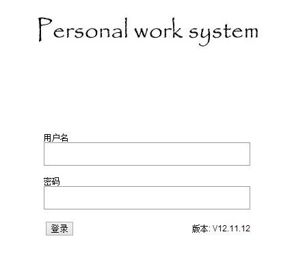 PWS主页