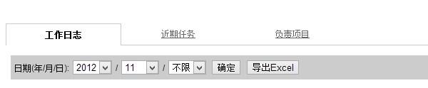 PWS用户日志