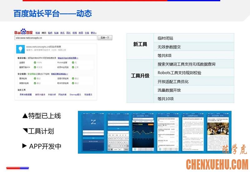百度站长平台即将推出《百度网页搜索质量白皮书》
