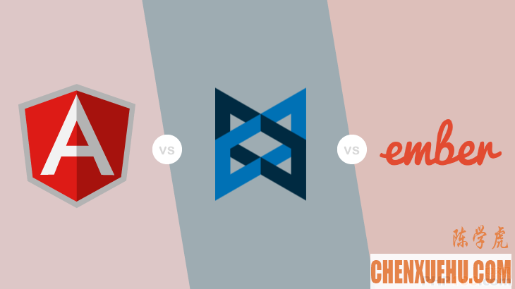 前端开发框架三剑客—AngularJS VS. Backone.js VS.Ember.js