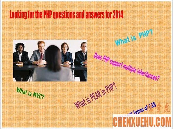 11个提问频率最高的PHP面试题