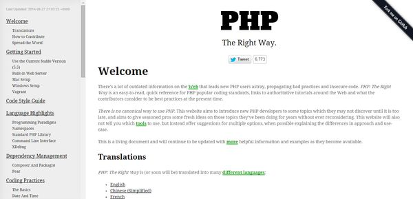 2014 年 10 款有用的 PHP 测试框架