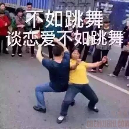 """火爆全网的""""不如跳舞""""表情包全套!一切都""""不如跳舞"""""""