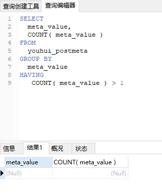 用SQL查询数据库某一列是否有重复值