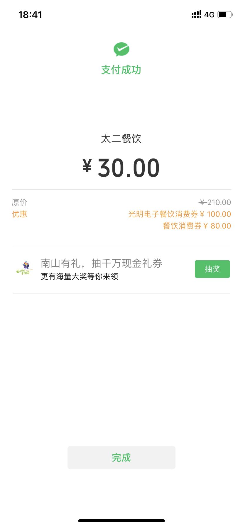 深圳电子消费券很过瘾,多区域能叠加使用