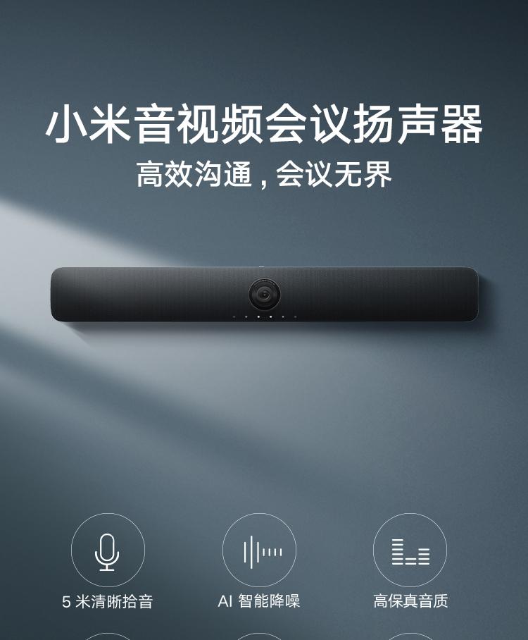 小米音视频会议扬声器,集视频、麦克风、扬声器于一体